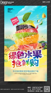 创意绿色水果抢鲜购海报