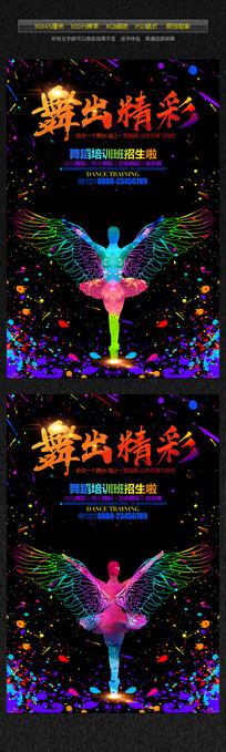 创意舞蹈主题海报设计