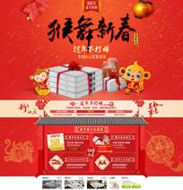 春节红色专题