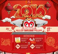 春节猴年专题