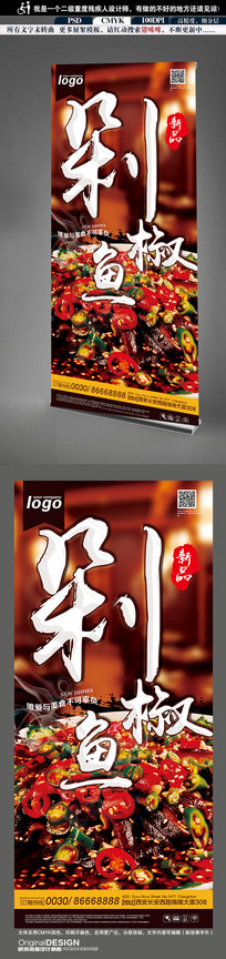 剁椒鱼头美食易拉宝展架设计