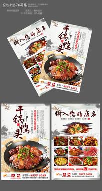 干锅鸭头美食单页设计