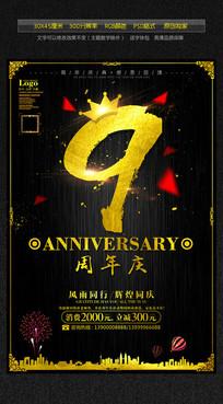 黑金粉末9周年庆海报设计