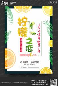 简约柠檬汁海报