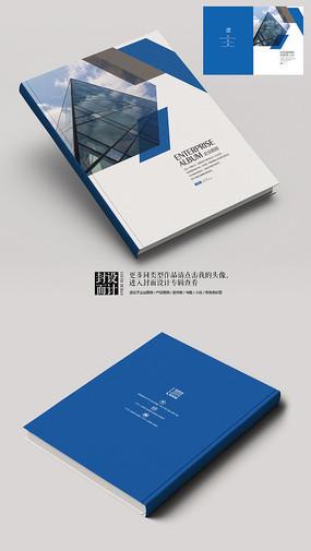 建筑装饰材料宣传画册封面