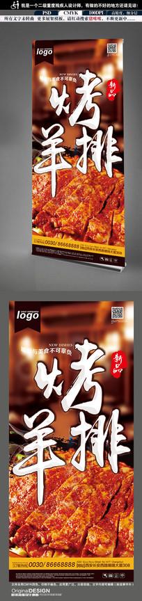 美食烤羊排美食宣传X展架设计