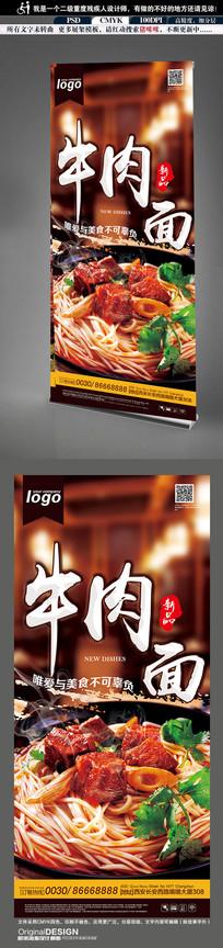美食牛肉面宣传展架
