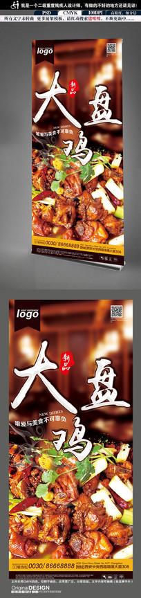 美食文化大盘鸡X展架
