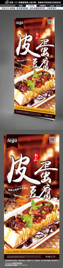 皮蛋豆腐美食X展架设计