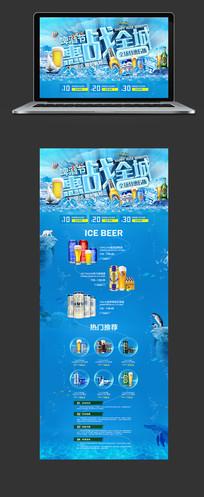 清新蓝色啤酒节网页