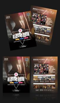 时尚简约新店开业健身宣传单