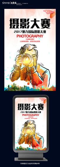 水彩摄影大赛海报宣传设计