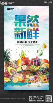 水果创意海报