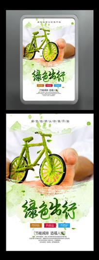 水墨水彩简约创意环保海报