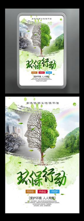 水墨水彩简约创意环境环保海报