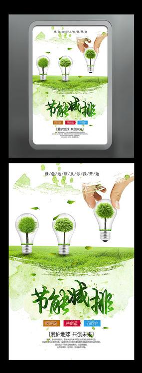 水墨水彩简约灯泡创意环保海报