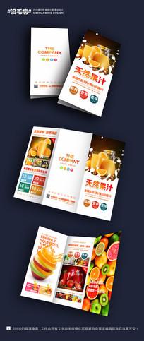 鲜果饮品三折页设计