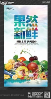 新鲜水果海报模板
