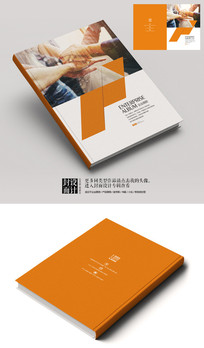 招商合作企业宣传册封面设计