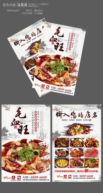 中国风毛血旺美食宣传单