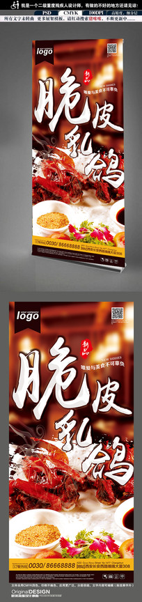 中国风乳鸽美食展架