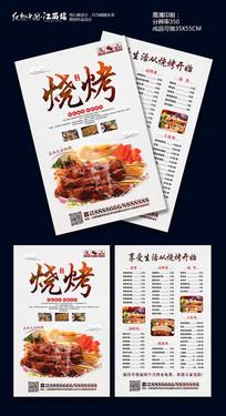 中国风烧烤美食宣传单