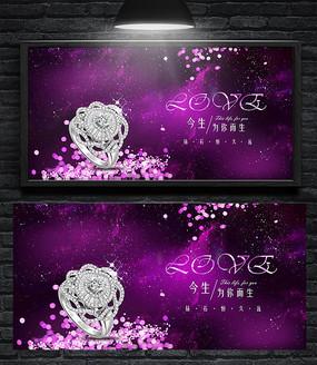 紫色炫彩高端珠宝海报