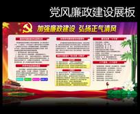 2017党风廉政建设看板