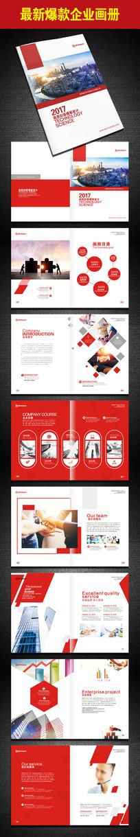 2017企业文化画册宣传册