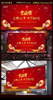 2018喜庆新年晚会舞台背景