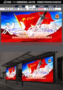 八一建军节晚会舞台背景模板