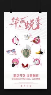 扁平化美容院海报设计
