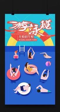 扁平化游泳馆招生海报