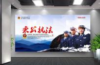 秉公执法公安警察文化宣传展板