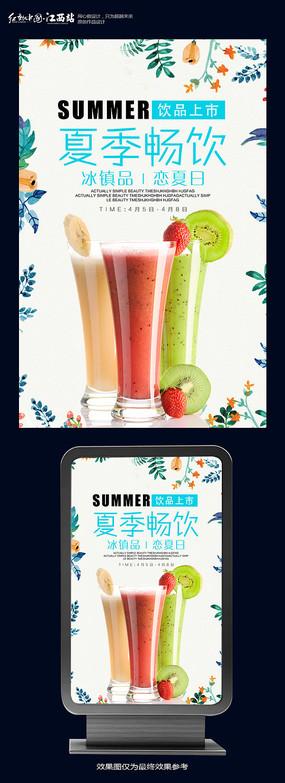冰爽夏季畅饮果汁海报设计