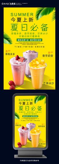 冰爽夏日必备饮品海报设计