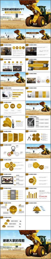 采矿建筑工程机械挖掘机PPT