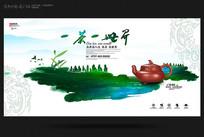 彩墨创意茶文化海报设计