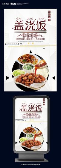 餐厅盖浇饭美食宣传海报