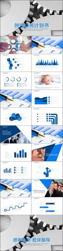 创业商务计划书年度计划ppt