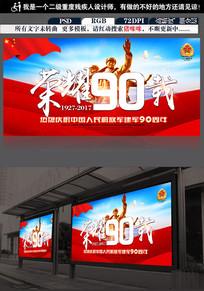 创意八一建军节90周年海报