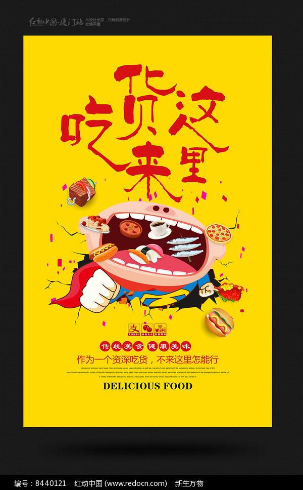 创意吃货来这里美食炫彩海报图片