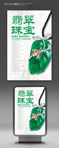 创意翡翠珠宝宣传海报