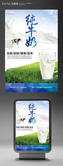 创意大气纯牛奶宣传海报