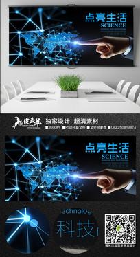 创意点亮生活科技信息海报