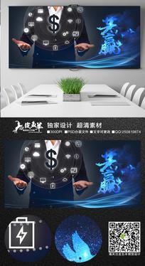 创意共赢企业文化宣传海报