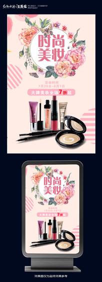 创意美妆宣传促销海报