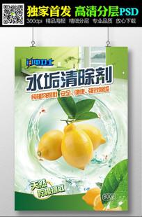 创意柠檬海报设计