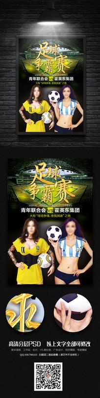 创意时尚足球比赛海报设计