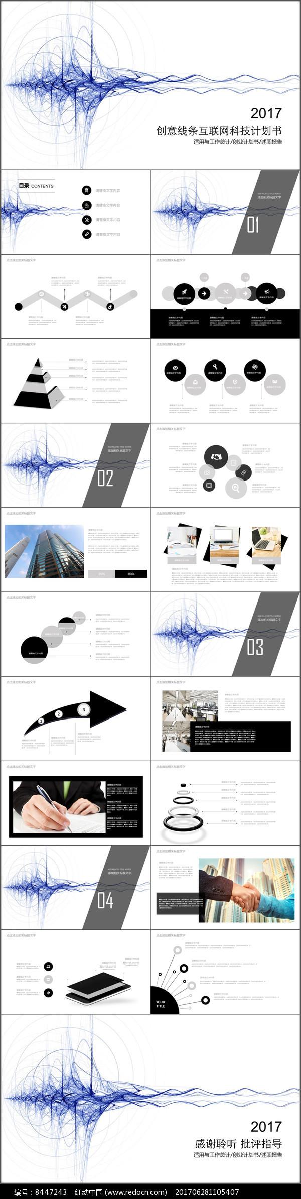 创意线条互联网商务PPT图片